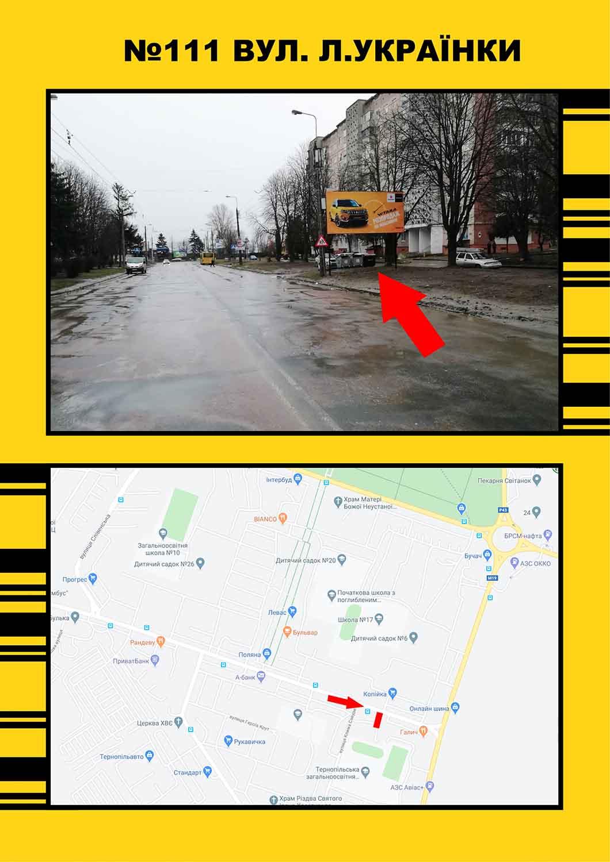 №111 Лесі Українки