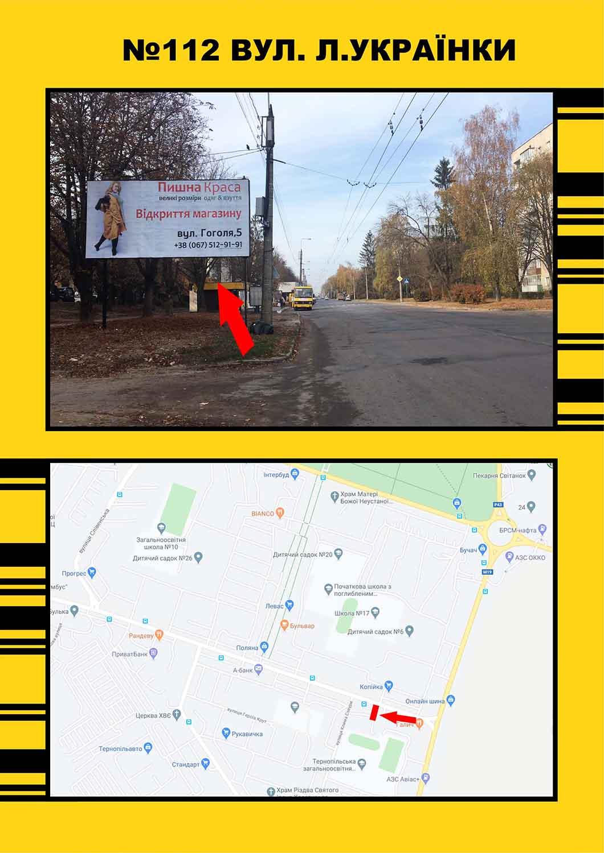 №112 Лесі Українки