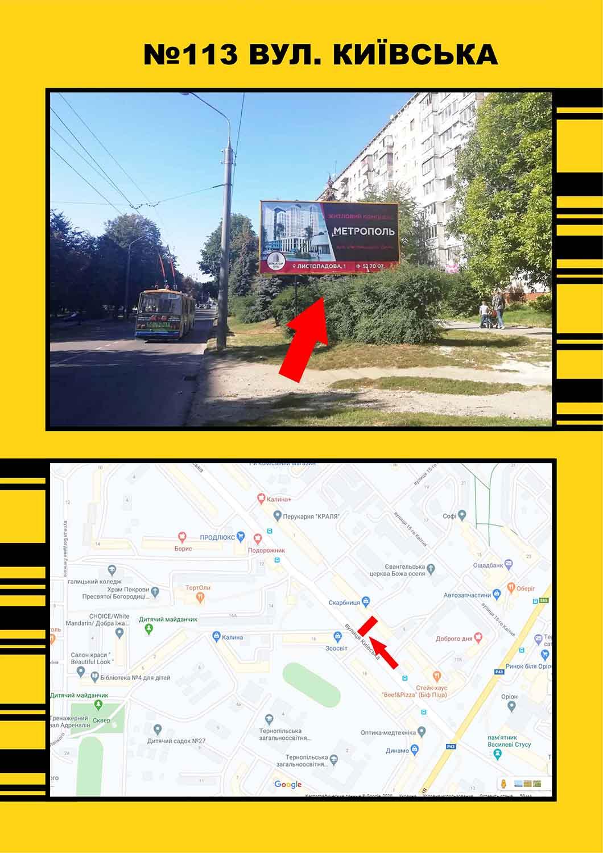 №113 Київська