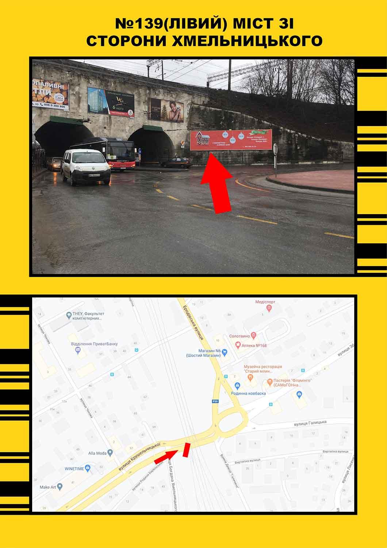№139 лівий міст зі сторони Хмельницьк
