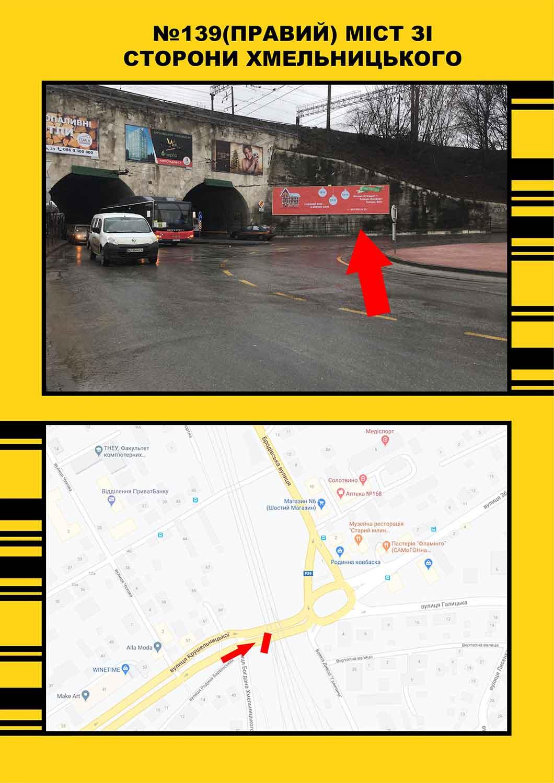 №139 правий міст зі сторони Хмельницьк