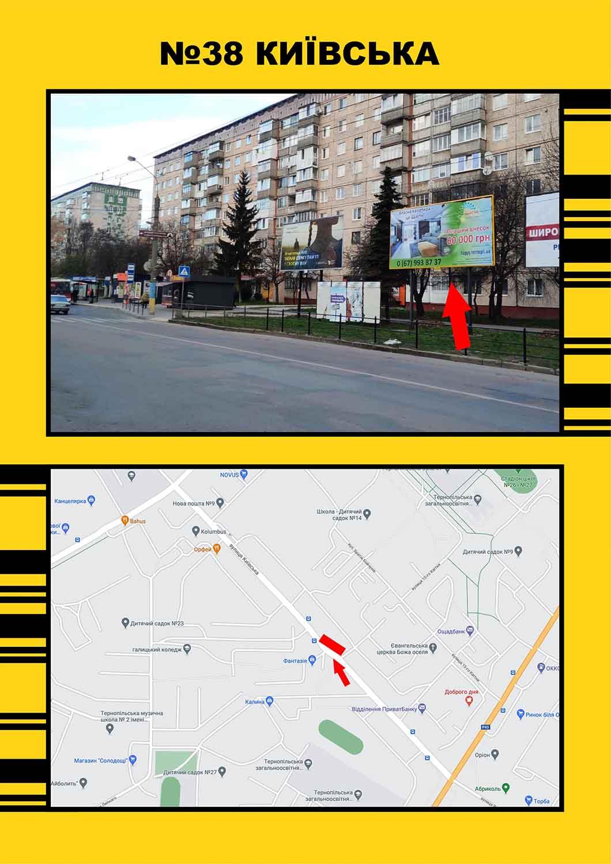 №38 Київська
