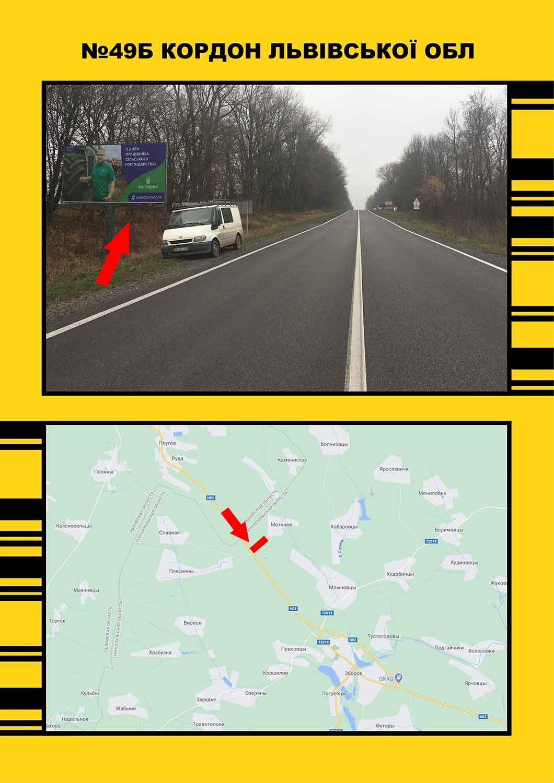 №49б Кордон Львівської обл