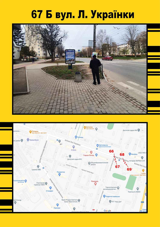 67 Українки