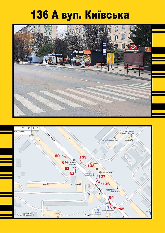 Київська 136 а