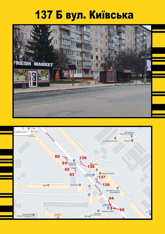 Київська 137 Б