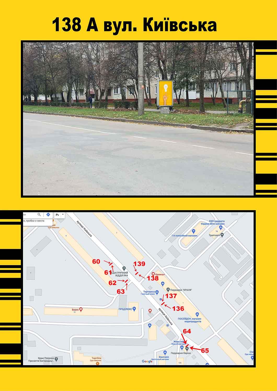 Київська 138 а