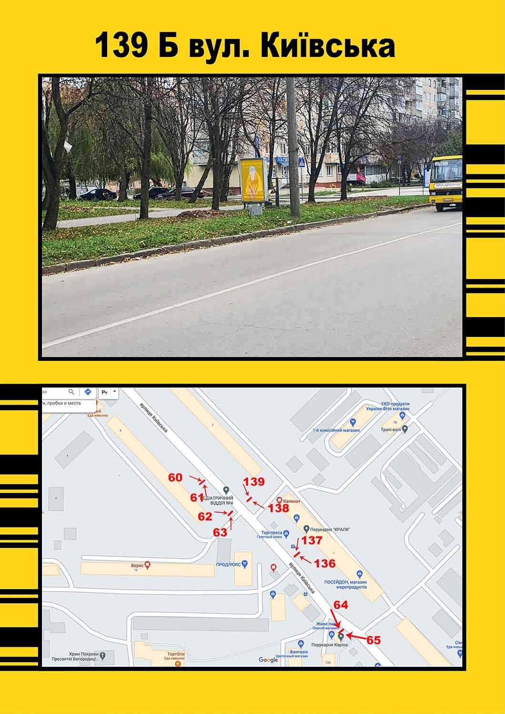 Київська 139 Б