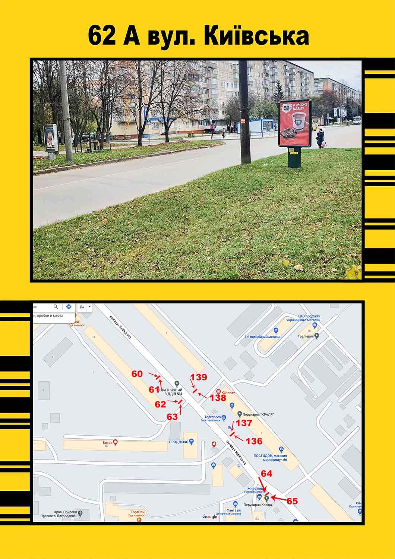 Київська 62 а