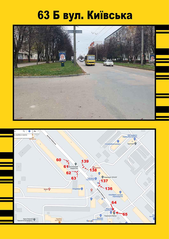 Київська 63 б