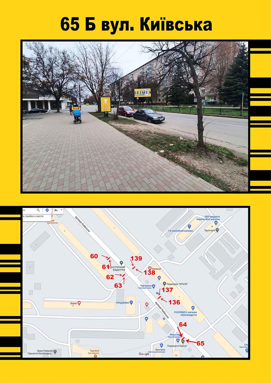 Київська 65 б